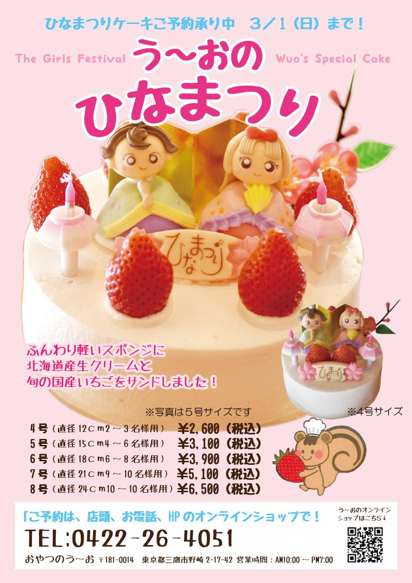 ひなまつりケーキ2020